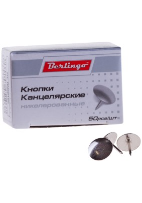 Кнопки-гвоздики канц. /10мм/50шт./116003/