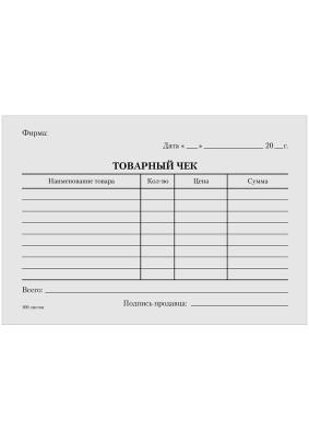 """Бланк """"Товарный чек""""/А6/161210/"""