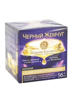 Крем для лица Черный жемчуг 56+ ночной с коллагеном 12