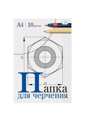 Папка д/черчения/10л/А4/160г/м2/152933/