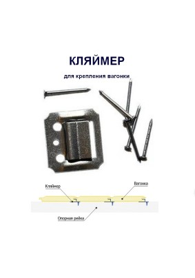 "Крепление для вагонки ""Кляймер"" 3,5 мм (100шт)"