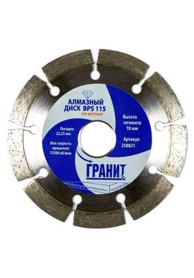 Диск отр.алмазн. Д115х22,2х1,2 по бетону ГРАНИТ /BPS 115/250821/