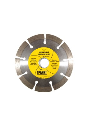 Диск отр.алмазн. Д125х22,2х1,2 по бетону ГРАНИТ /BPS 125/250822/