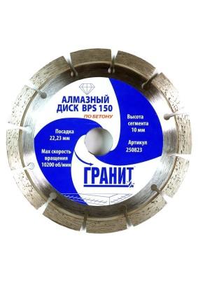 Диск отр.алмазн. Д150х22,2х1,3 по бетону ГРАНИТ /BPS 150/250823/