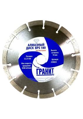 Диск отр.алмазн. Д180х22,2х1,6 по бетону ГРАНИТ /BPS 180/250824/