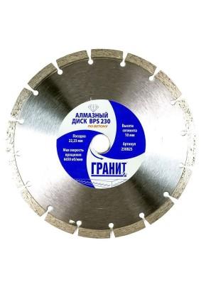 Диск отр.алмазн. Д230х22,2х1,8 по бетону ГРАНИТ /BPS 230/250825/