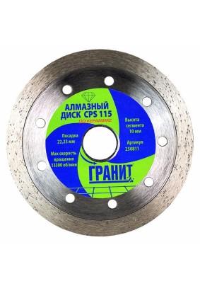 Диск отр.алмазн. Д115х22,2х1,2 по керамике ГРАНИТ /CPS 115/250811/