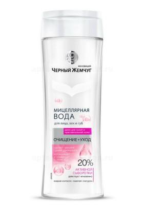 Мицеллярная вода для лица век и губ Черный жемчуг для сухой чувствительной кожи 250мл