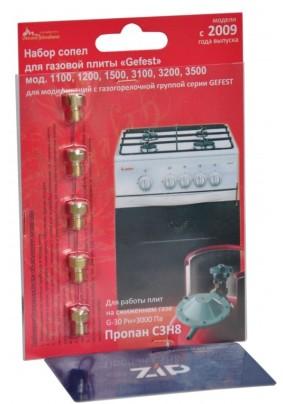 Набор сопел (жиклеров) GEFEST с 2009 года для работы на сжиженном газе