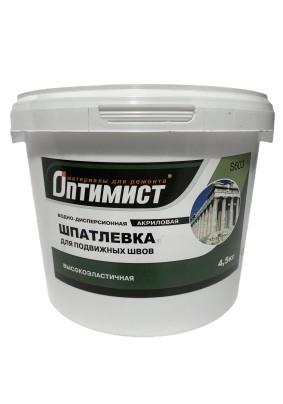 Шпатлевка для подвижных швов Оптимист S603 4,5кг/ наруж. и внутр. работ