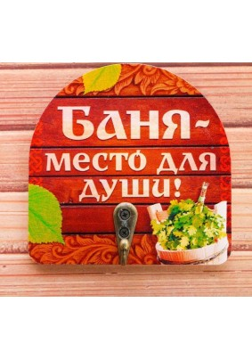 "Вешалка ""Баня-место для души!""/1882309"