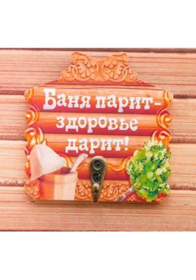 "Вешалка ""Баня парит-здоровье дарит!""/1882306"