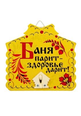"Вешалка ""Баня парит-здоровье дарит!""/1025909"