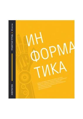 """Тетрадь """"Информатика"""" тематическая 48л"""