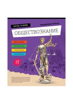 """Тетрадь """"Обществознание"""" тематическая 48л"""