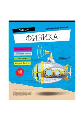 "Тетрадь ""Физика"" тематическая 48л"