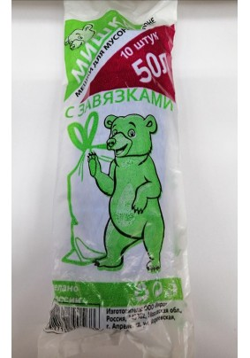 Мешки для мусора Мишка 50л с завязками 10штх50