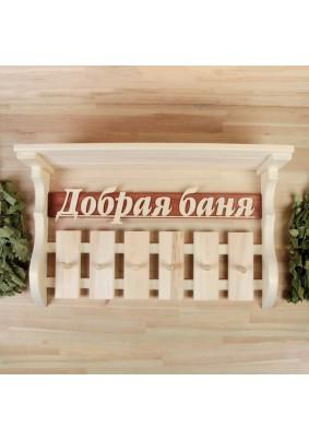 """Вешалка-полка """"Добрая баня"""" 6 крюч. липа/1350295"""