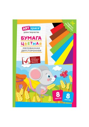 Цветная бумага ArtSpace/8л./двустор./А4/291741